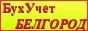 На сайте buhnalog.ucoz.ru есть прайс на бухгалтерское обслуживание